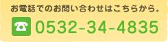 お電話でのお問い合わせはこちらから。TEL 0532-34-4835