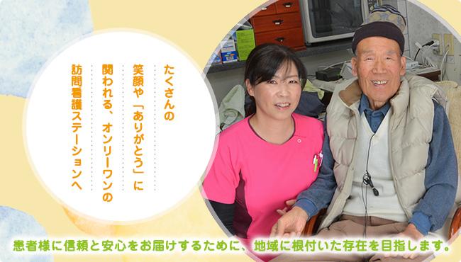たくさんの笑顔や「ありがとう」に関われる、オンリーワンの訪問看護ステーション